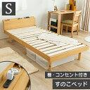ベッド すのこベッド シングル 敷布団 頑丈 シンプル 天然木 突板 ベッドフレーム 高さ3段階 脚 高さ調節 シングルベ…