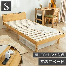 【10/1から使える!最大450円OFFクーポン配布中】ベッド すのこベッド シングル 敷布団 頑丈 シンプル 天然木 突板 ベッドフレーム 高さ3段階 脚 高さ調節 シングルベッド【送料無料】〔A〕ヘッドレスベッド すのこ 木製ベッド