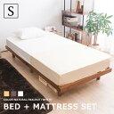 すのこベッド+ ポケットコイルマットレスセット シングル 頑丈 シンプル ベッド 天然木フレーム高さ2段階すのこベッド 脚 高さ調節 【送料無料】〔A〕ヘッドレスベッド/すのこ/木製ベッド/マットレス付き