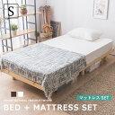 ベッド シングル すのこベッド+ ポケットコイルマットレスセット シングル 頑丈 シンプル ベッド 天然木フレーム高さ2…