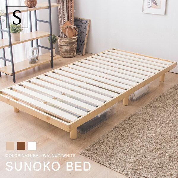 すのこベッド シングル 敷布団 頑丈 シンプル ベッド 天然木フレーム高さ2段階すのこベッド 脚 高さ調節 シングルベッド【送料無料】〔A〕ヘッドレスベッド/すのこ/木製ベッド/フロアベッド/ローベッド