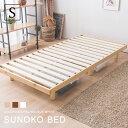 すのこベッド シングル ベッド すのこ 敷布団 頑丈 シンプル ベッド 天然木フレーム高さ2段階すのこベッド 脚 高さ調…