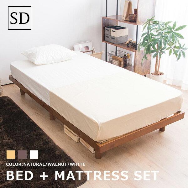 すのこベッド+ ポケットコイルマットレスセット セミダブル 頑丈 シンプル ベッド 天然木フレーム高さ2段階すのこベッド 脚 高さ調節 【送料無料】〔A〕ヘッドレスベッド/すのこ/木製ベッド/マットレス付き
