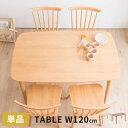 ダイニングテーブル 幅120cm 単品 食卓用 木製テーブル 3色展開 ナチュラル ウォルナット ホワイト アンティーク〔A〕【送料無料】