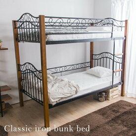 【組立設置サービス付き】クラシック調2段ベッド 二段ベッド 大人 アイアンベッド アイアン アンティークベッド ビンテージ ヴィンテージ 子供用ベッド 木製ベッド〔D〕
