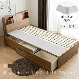 ベッド シングルベッド マットレス付き 収納付き ベッドフレーム シングル ベット コンセント付き USBポート付き 引き出し付き タブレット棚 ヘッドボード 宮棚 宮付き 収納ベッド 木製ベッド 北欧〔D〕