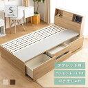 【24H限定P5倍! 10/25 0:00〜23:59】ベッド シングルベッド 収納付き ベッドフレーム シングル ベット コンセント付…