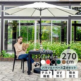 【8/1限定5,000円以上で使える11%OFFクーポン配布】パラソルセット パラソルベースセット 270cm ガーデンパラソル セット パラソル+ベース セット販売 パラソルセット ガーデン 〔A〕