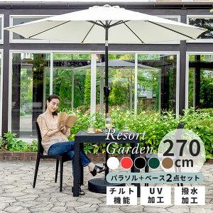 パラソルセット パラソルベースセット 270cm ガーデンパラソル セット パラソル+ベース セット販売 パラソルセット ガーデン 〔A〕