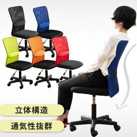 オフィスチェア デスクチェア メッシュチェア メッシュ パソコンチェア 在宅勤務 在宅ワーク 学生 学習椅子 PCチェア チェア 在宅 オフィスチェア〔A〕
