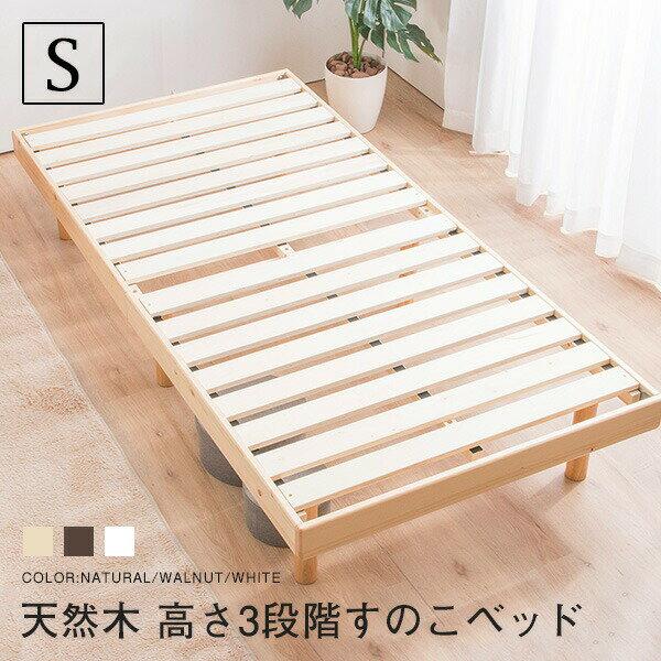 すのこベッド シングル 敷布団 頑丈 シンプル ベッド 天然木フレーム高さ3段階すのこベッド 脚 高さ調節 シングルベッド【送料無料】〔小型〕ヘッドレスベッド/すのこ/木製ベッド/フロアベッド/ローベッド