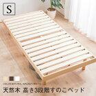 すのこベッド シングル 敷布団 頑丈 シンプル ベッド 天然木フレーム高さ3段階すのこベッド 脚 高さ調節 シングルベッド【送料無料】〔A〕
