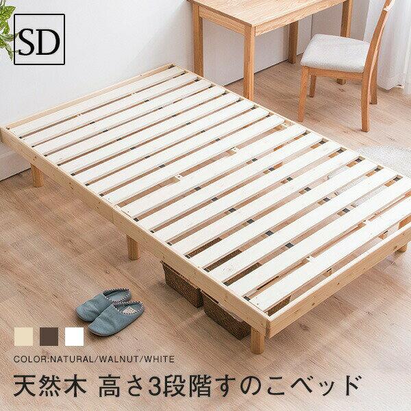 すのこベッド ベッド セミダブル 敷布団 頑丈 シンプル ベッド 天然木フレーム高さ3段階すのこベッド 脚 高さ調節 セミダブルベッド【送料無料】〔X〕すのこ 木製ベッド フロアベッド すのこベッド