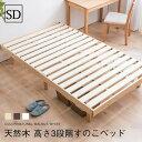 すのこベッド ベッド セミダブル 敷布団 頑丈 シンプル ベッド 天然木フレーム高さ3段階すのこベッド 脚 高さ調節 セ…