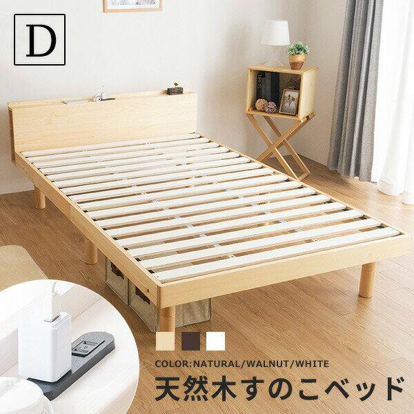 すのこベッド ダブル ベッド コンセント付 頑丈 シンプル 天然木フレーム 高さ3段階 脚 高さ調節 敷布団 ダブルベッド【送料無料】〔X〕ベッド すのこ 木製 フロア ローベッド ブックシェルフ 宮付