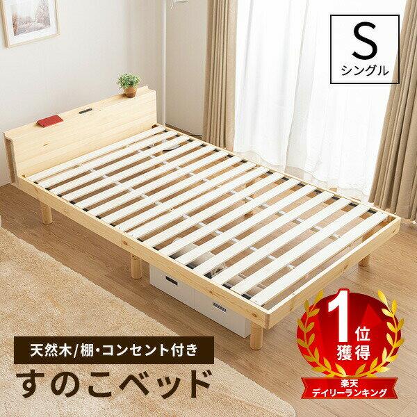 すのこベッド シングル ベッド コンセント付 頑丈 シンプル 天然木フレーム 高さ3段階 脚 高さ調節 敷布団 シングルベッド【送料無料】〔中型〕ベッド/すのこ/木製/フロア/ローベッド/ブックシェルフ/宮付