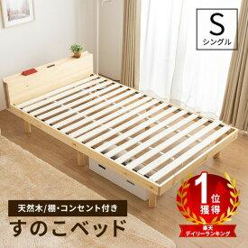 ベッド すのこベッド シングル コンセント付 頑丈 シンプル 天然木フレーム 高さ3段階 脚 高さ調節 敷布団 シングルベッド【送料無料】〔A〕ベッド すのこ 木製 フロア ローベッド ブックシェルフ 宮付