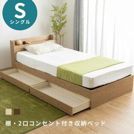 ベッド シングルベッド 収納付き ベッドフレーム シングル ベット コンセント付き 引き出し付き ヘッドボード 宮棚 宮付き 収納ベッド 木製ベッド 北欧〔D〕