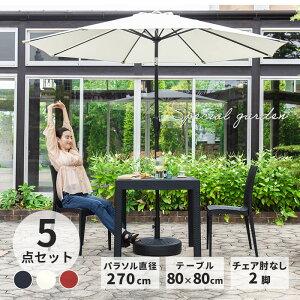 ガーデンテーブル チェア 5点セット W80テーブル 肘無しチェア 270cmパラソルセット 雨ざらし ガーデニング バルコニー ガーデン家具 ベランダ おしゃれ 家具 おうち時間 屋外家具 外用テーブ