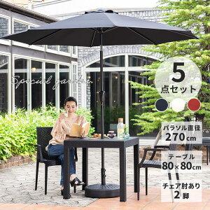 ガーデンテーブル チェア 5点セット W80テーブル 肘付きチェア 270cmパラソルセット 雨ざらし ガーデニング バルコニー ガーデン家具 ベランダ おしゃれ 家具 おうち時間 屋外家具 外用テーブ