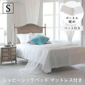 木製ベッド シングルベッド + マットレス付 ボンネルコイル ベッドフレーム アンティークシャビーシック〔D〕【送料無料】シングルフレーム アンティークベッド カントリー 姫ベッド プリンセスベッド