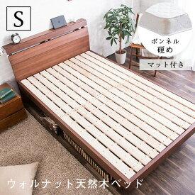 ベッド シングル ウォルナット天然木無垢 頑丈すのこベッド シングルベッド + マットレス付 脚 高さ調節 ボンネルコイル【送料無料】〔D〕ウォルナット 北欧ベッド 木製ベッド 棚付きベッド
