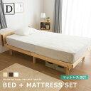 ベッド ダブル コンセント付き すのこベッド + マットレス付 ダブル 頑丈 シンプル 天然木フレーム 高さ3段階すのこ…