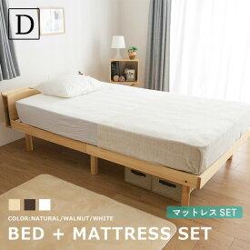 ベッド ダブル コンセント付き すのこベッド + マットレス付 ダブル 頑丈 シンプル 天然木フレーム 高さ3段階すのこベッド高さ調節 ダブルベッド ポケット 高密度【送料無料】〔A〕木製 フロア ローベッド 2口コンセント 宮付き