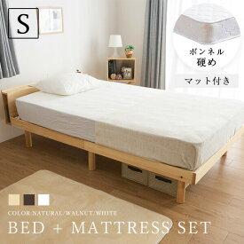 コンセント付き すのこベッド + マットレス付 シングル 頑丈 シンプル 高さ3段階すのこベッド 脚 高さ調節 ボンネルコイル 硬め【送料無料】〔A〕