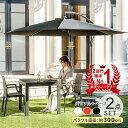 【12H限定P5倍! 8/5 12:00〜23:59】ガーデンパラソル パラソルベースセット 大型 300cm セット パラソル+ベース セッ…