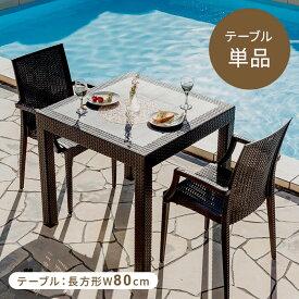 ガーデンテーブル W80テーブル 単品 雨ざらし ガーデニング バルコニー ガーデン家具 ベランダ おしゃれ 家具 おうち時間 屋外家具 外用テーブル〔B〕