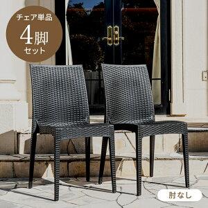チェア ガーデンチェアー チェアー 肘なし 4脚なしセット 椅子 ガーデン 外 おしゃれ かっこいい アウトドア 屋外用 バルコニー〔D〕