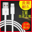 Lightningケーブル ライトニングケーブル 1m iphone USBケーブル iPhone7 iphone6s Plus ipad Lightning ...