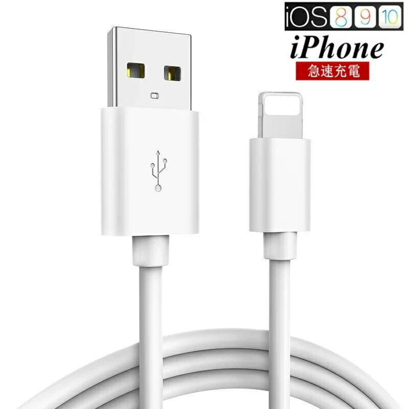 充電ケーブル 1m iphone USBケーブル iPhone8 iPhone8 Plus iPhone7 iphone6s Plus ipad 認証品 充電 ケーブル コード データ転送 アイフォン6 100cm 充電器
