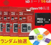 マイクロSDカード 16GB microSDカード class10 マイクロSDHCカード クラス10 microSDHCカード