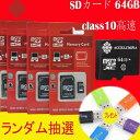 送料無料 マイクロSDカード 64GB microSDカード 変換アダプタ付き class10 マイクロSDXCカード クラス10 microSDXCカ…