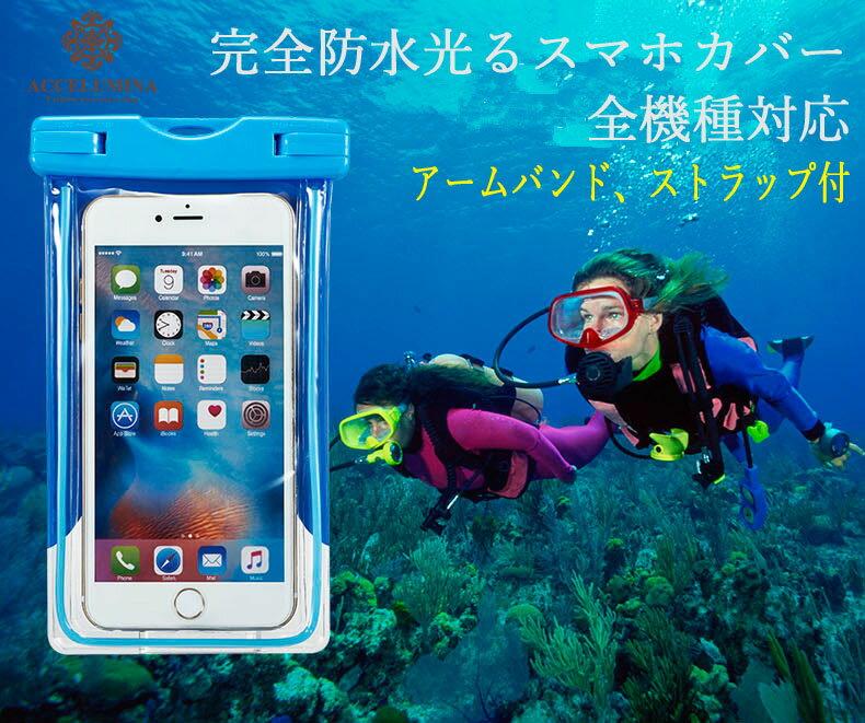 送料無料 防水ケース アームバンド付き 全機種対応 スマホケース iPhone8 iPhone8 Plus iPhone7 iPhone6s Plus 6 Plus SE 5s 5 アイフォン6s 携帯 ケース スマートフォン 防水カバー スマホカバー 大きめ IPX8 海 プール お風呂 写真・水中撮影