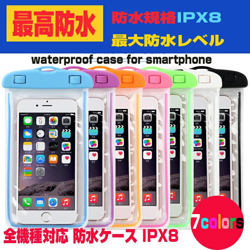 送料無料 防水ケース 全機種対応 スマホケース iPhone8 iPhone8 Plus iPhone7 iPhone6s Plus 6 Plus SE 5s 5 アイフォン6s 携帯 ケース スマートフォン 防水カバー スマホカバー 大きめ IPX8 海 プール お風呂 写真・水中撮影