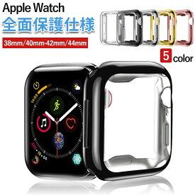 Apple Watch カバー 保護ケース カバー 44mm 42mm 40mm 38mm メッキ アップル ウォッチ 傷防止 衝撃吸収 保護 耐衝撃 薄型 シンプル カラーTPUケース
