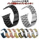 ネコポス送料無料 apple watch バンド アップルウォッチ ステンレス ベルト 鋼製 ベルト 交換 38mm 42mm 40mm 44mm Se…