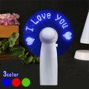 ネコポス送料無料 扇風機 名入れ無料 LED発光 オリジナル メッセージ挿入可能 静音設計 乾電池式 携帯扇風機 Mini Fan…