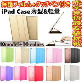 ネコポス送料無料 iPad Air4 10.9 9.7 2017 2018 タッチペン フィルム付き Pro 9.7 Pro 10.5 Air3 10.2 2019 2020インチ 薄型 軽量 mini4 mini5 ケース Air2 ケース mini2 iPad Air iPad mini3 iPad2 iPad3 iPad4 おしゃれ アイパッドエアー2ケース アイパッドミニカバー