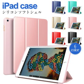 iPadケース シリコンソフトケース 360度フルカバー 第9世代 mini6 iPad Air4 10.9 iPad 9.7 2017 2018 Pro 10.5 Air3 iPad 10.2 2019 ケース 薄型 軽量 mini4 mini5 Air2 ケース iPad mini2 iPad Air iPad mini3 シンプル アイパッドエアー2ケース アイパッドミニカバー