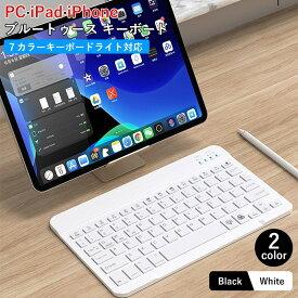 ネコポス送料無料 ワイヤレス コンパクト LED 7カラー 発光 キーボード 持ち運び Bluetooth 接続 USB充電式 タブレット スマホ iPad 外出 薄い 軽い 持ち運びやすく打ちやすい iOS iPadOS 13.2対応 最新バージョン対応