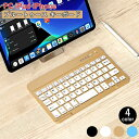 ネコポス送料無料 ワイヤレス コンパクト キーボード 7.9インチ 持ち運び Bluetooth 接続 USB充電式 タブレット スマ…