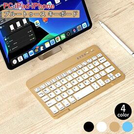 ワイヤレス コンパクト キーボード 7.9インチ 持ち運び Bluetooth 接続 USB充電式 タブレット スマホ iPad 外出 薄い 軽い 持ち運びやすく打ちやすい iOS iPadOS 13.2対応 最新バージョン対応