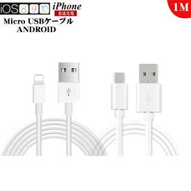 ネコポス送料無料 iPhoneX XS Max XR 充電ケーブル 1m iphone USBケーブル iPhone8 iPhone8 Plus iPhone7 iphone6s Plus ipad 認証品 充電 ケーブル コード データ転送 アイフォン6 100cm 充電器