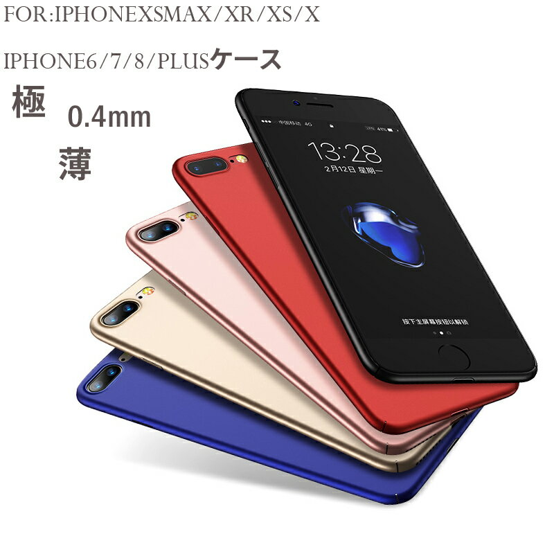 ネコポス送料無料 iPhoneXSMAX iPhoneXR iPhoneXS iPhoneX iPhone8 iPhone8 Plus iPhone7 iPhone6sPlus iPhone6Plus iPhone6s iPhone6 ケース ハードケース 背面マット 指紋防止 カバー ケース