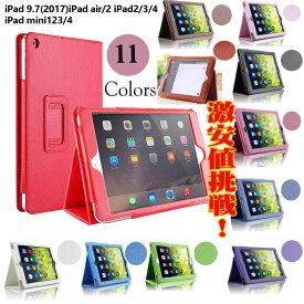 ネコポス送料無料 iPadケース 新型 高品質レザーケース 360度フルカバー iPad 9.7 2017 2018 Pro 10.5 ケース 薄型 軽量 iPad mini4 mini5 ケース Air2 ケース iPad mini2 iPad Air iPad mini3 iPad2 iPad3 iPad4 おしゃれ アイパッドエアー2ケース アイパッドミニカバー