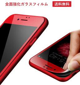 ネコポス送料無料 iPhoneX XS Max XR iPhone8 iPhone7 ガラスフィルム ガラス保護フィルム 全面 保護フィルム 硬度9H 強化ガラスフィルム iPhone6s plus 液晶保護フィルム アイフォン7 アイフォン7プラス 液晶保護ガラスフィルム 強化ガラス 赤い
